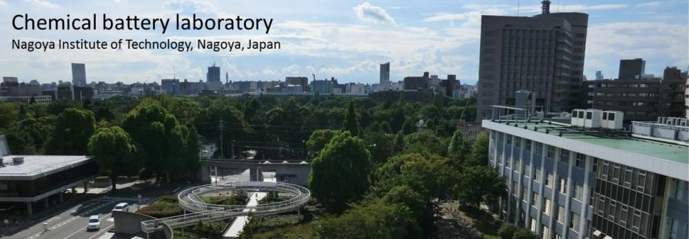 名古屋工業大学 中山研究室