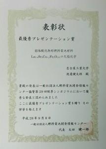 最優秀プレゼンテーション賞